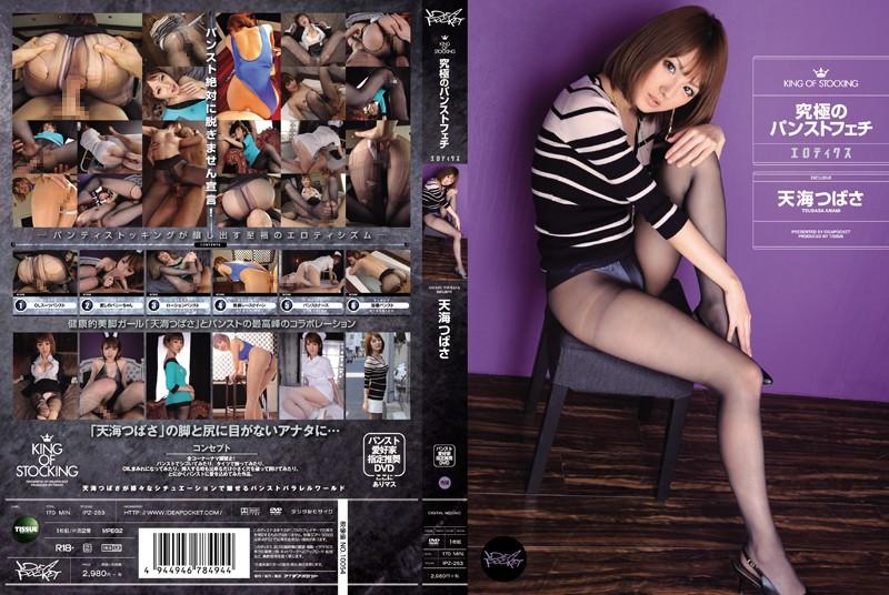 IPZ-253 - Pantyhose Fetish Erotics Amami Tsubasa Ultimate