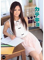 IPZ-255 - Katekyo Super Erotic Mecha River Tutor Kawanami My Summer