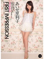Watch Sato Able To Love Interest FIRST IMPRESSION 75 - Aisesato Riko