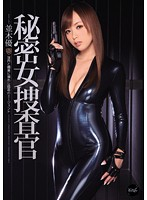 IPZ-268 - Secret Female Investigator Yu Namiki