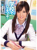 IPZ-282 - Let's Play At School! YuzuNozomi Blue