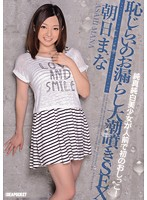 IPZ-284 - SEX Asahi Mana Wipe Your Spring Tide Peeing Of Shyness