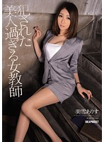 Teacher Miyuki Alice Too Much Beauty That Was Fucked