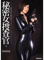 [IPZ-321] Secret Female Investigatior Saryu Usui