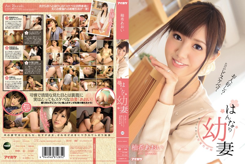 ipz332pl IPZ 332 Aoi Yuzuki   Elegant Young Wife   Is She Just Going Along? Or is She Simply Really Nasty? Put a Little Pressure On This Pure Yet Unfaithful Wife and You Can Do Her