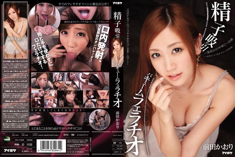 ipz336pl IPZ 336 Kaori Maeda   Sperm Suction Vacuum Fellatio