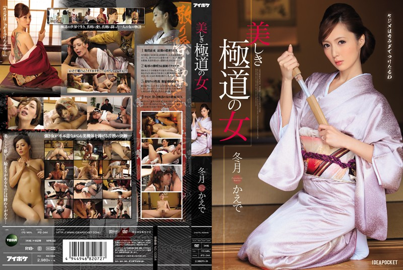 IPZ-344 - Woman Winter Months Maple Beautiful Gangster