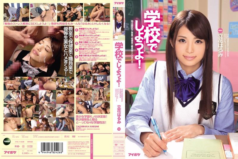 ipz350pl IPZ 350 Harumi Tachibana   Let's Do It At School!