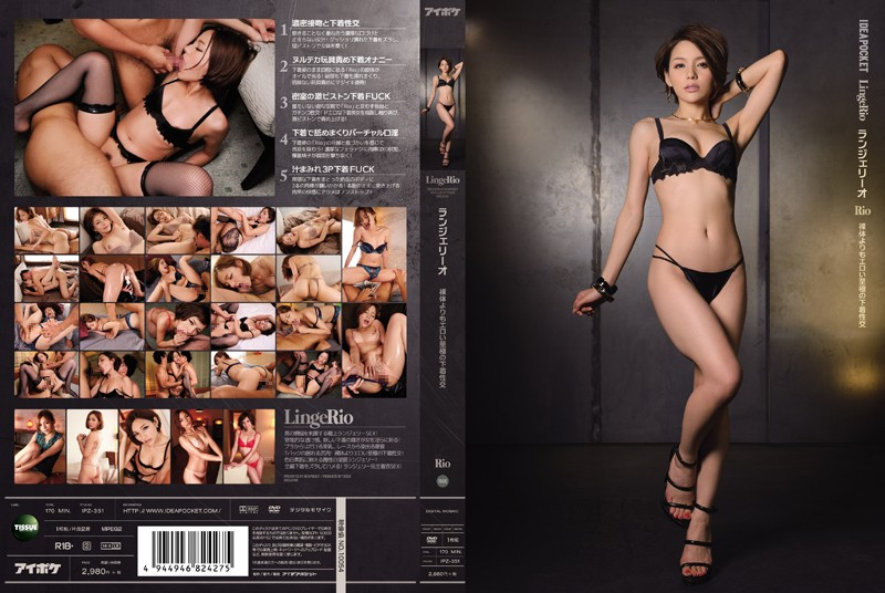 ipz351pl IPZ 351 Rio   LingeRio   Ultimate Erotic Intercourse While in Her Underwear Rather Than Being Naked