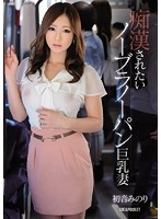 IPZ-354 - Wearing No Underwear Bra Busty Wife Hatsune Minori You Would Like To Molester