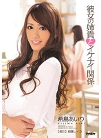 Watch Naughty Relationship Nozomi-to Airi And Her Elder Sister