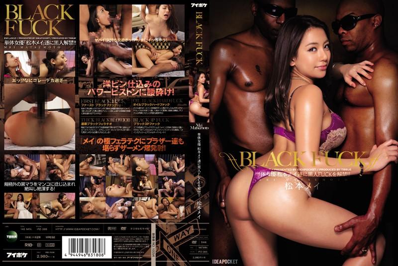 ipz365pl IPZ 365 Mei Matsumoto   Black Fuck