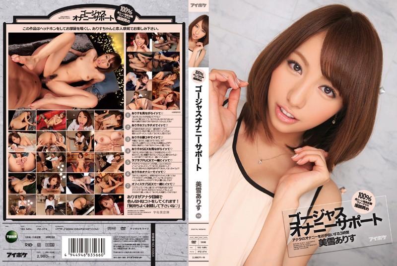 ipz374pl IPZ 374 Alice Miyuki   Gorgeous Masturbation Support