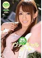 Watch Virtual Dating Kijimaairi