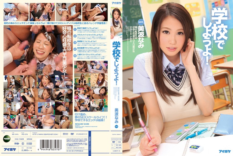 ipz378pl IPZ 378 Nami Minami   Let's Do It At School!