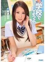 Watch Lets Play At School! Nami Minami