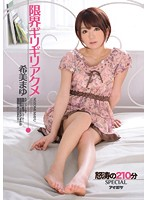 IPZ-384 - 210 Minutes SPECIAL Nozomi Mayu Marginal Acme Angry Waves