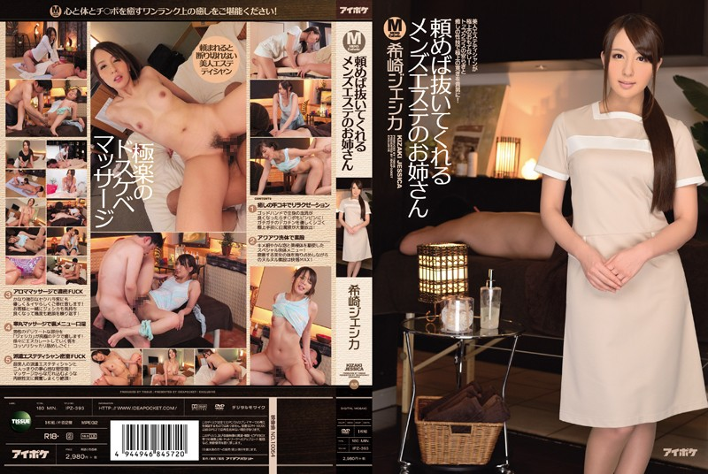 [JAV Streaming]IPZ-393 Sister Jessica Kizaki Of Men Este Who Will Pull It Out If You Ask
