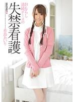IPZ-397 - Incontinence Nursing Nozomi-to Airi Peeing Innocent Nurse