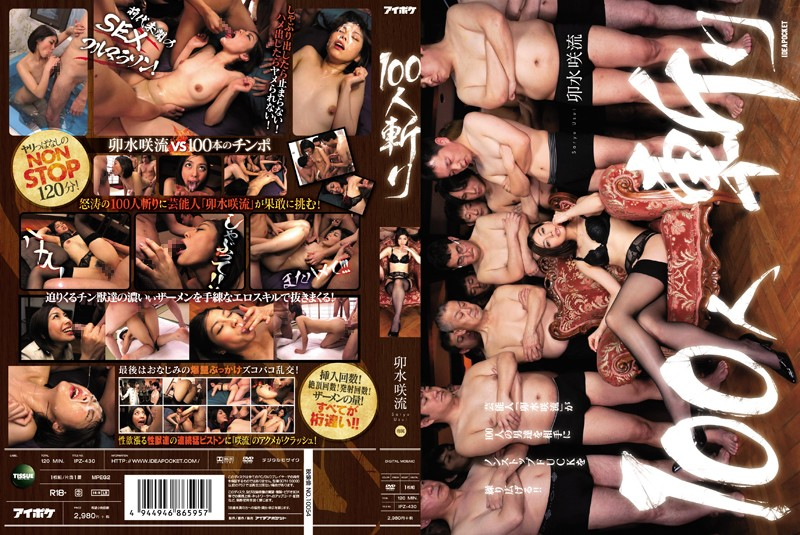 IPZ-430 Thin Saki-ryu Sword 100 People