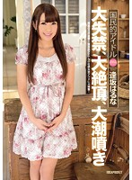 IPZ-432 - Osaka Haruna National Idol Large Incontinence, Large Climax, Blow Spring Tide