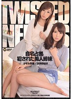 Beautiful Sister Kaho Kasumi Hatano Yui Perpetrated Home Occupation