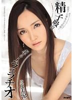 IPZ-439 - Sperm Aspiration Vacuum Fellatio Tachibana Misuzu