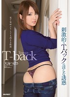 Indecent Temptation Amami Tsubasa Of T-back Exciting