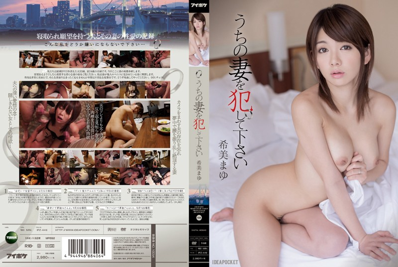 IPZ-449 Mayu Nozomi – Please Committing A Wife Out
