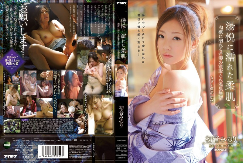ipz459pl IPZ 459 Minori Hatsune   Her Soft Skin Wet With Steamy Satisfaction   Young Wife Taken By Another and Losing Herself in Lust While in a Getaway Mood At a Hot Spring Spa