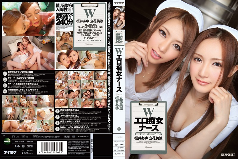 [IPZ-462] Nympho Nurses: 240 Minutes of Violent and Intense Sex