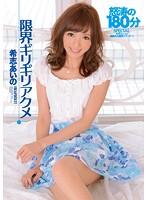 IPZ-463 - 180 Minutes SPECIAL Aino Kishi Marginally Acme Angry Waves