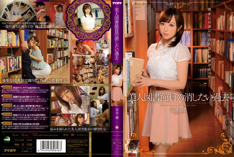 IPZ-464 - Yu Namiki Past That You Want To Erase The Beauty Librarians