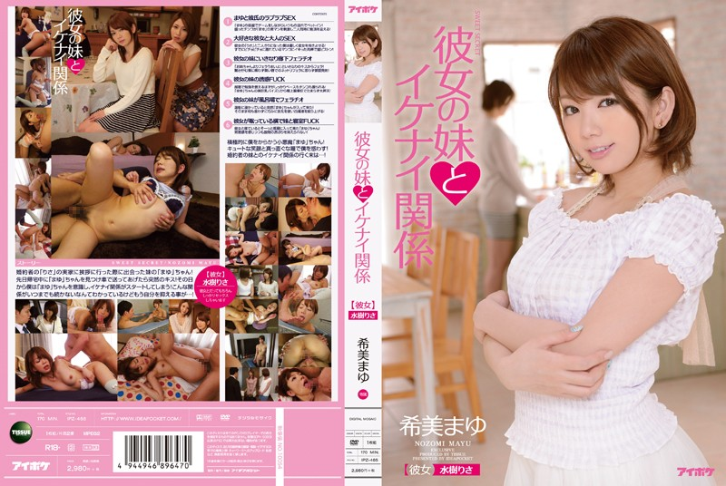 ipz465pl IPZ 465 Mayu Nozomi   Inappropriate Relations With My Girlfriend's Younger Sister