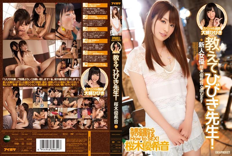ipz469pl IPZ 469 Yukine Sakuragi & Hibiki Ohtsuki   Teach Me Teacher Hibiki!