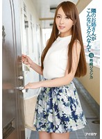 IPZ-473 - Sister Next Door Maresaki Jessica Nante Lewd So