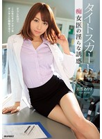IPZ-476 - Indecent Temptation Of Miyuki Alice Tight Skirt Slut Physician