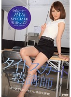 I Want Your Loving In Tight Skirt Cram School Teacher Amami Tsubasa Erotic Too Hip Line! Excited! All 6 Corner 180 Minutes SPECIAL ★