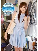IPZ-491 - I Will Deliver The Harumi Tachibana Home Delivery SEX ANATA