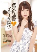 Watch Her AneTakashi And Naughty Relationship Osaka Haruna