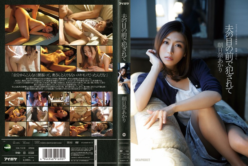 [IPZ-500]  Asahina And Being Fucked In Front Of Her Husband s Eyes Akari