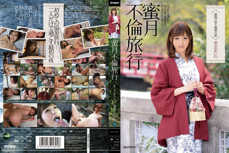 IPZ-501 Kishi Aino Carboxymethyl Honeymoon Affair Trip Last Night And The First Night Aino