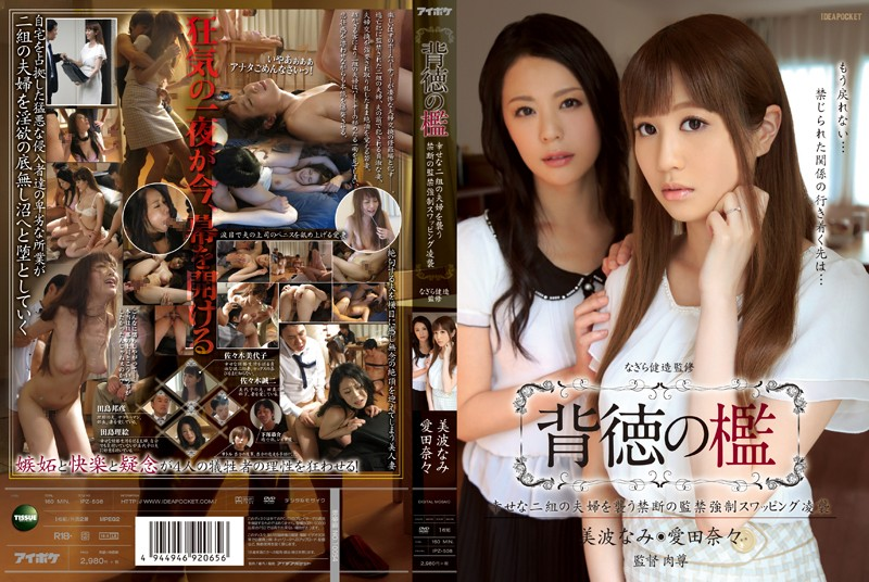 IPZ-508 Forbidden To Attack The Immorality Of Cage Happy Two Couples Captivity Forced Swapping Ryokasane Minami Nanami Ida Nana