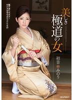 Image IPZ-517 Beautiful Mob Of Woman Hatsune Minori