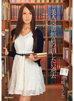 IPZ-531 - Past Jessica Kizaki You Want To Erase The Beauty Librarians