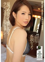 IPZ-534 - And Each Other Feel Possibility Is That You Had Stared Lingerie Ecstasy Incense Wave Crest