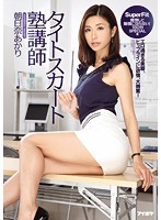 IPZ-543 - Tight Skirt Cram School Teacher Akari Asahina