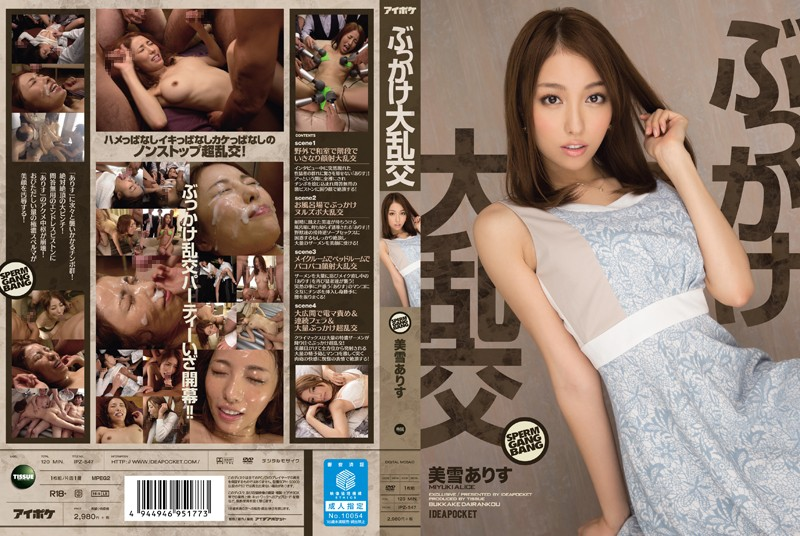 IPZ-547 Bukkake Gangbang Miyuki Alice
