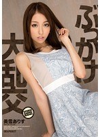 IPZ-547 - Bukkake Gangbang Miyuki Alice