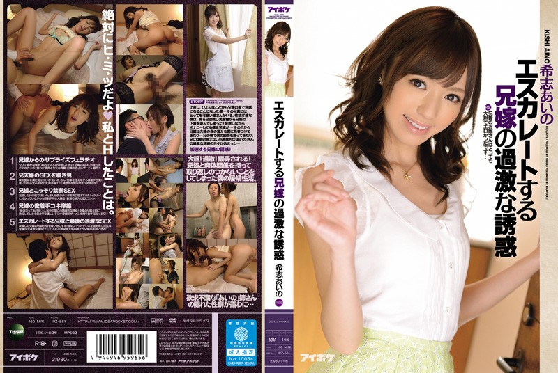 ipz551pl IPZ 551 Aino Kishi   Sister in Law Who Escalates By Way of Extreme Seduction